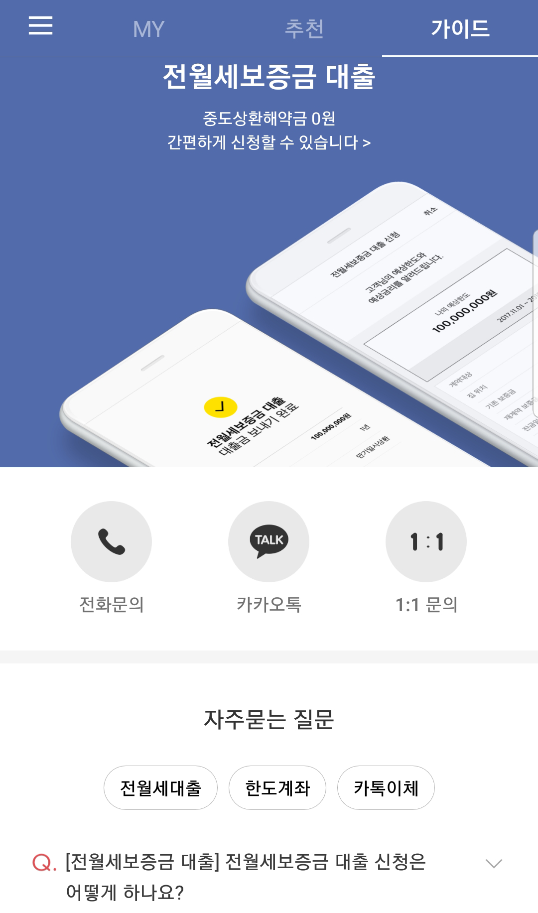 kakao bank support